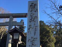 駅からすぐ近くの鹿島神宮です