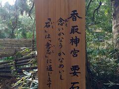 """次は、少し歩いて 願いが叶う""""要石""""へ(^^)"""