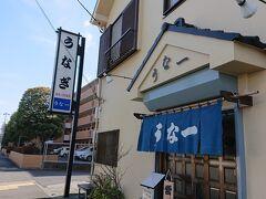 行列のすぐ先にありました、うな一。  香ばしいにおいが辺りにぷんぷん。 ここの鰻、グルメの開高健は食べただろうか?  https://www.chigasaki-unaichi.com/