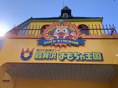 「軽井沢おもちゃ王国」に着きました!!標高が高いせいかすごく寒かったです( ;´Д`)