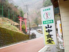 やっと椎葉村中心集落到着 ああ、遥々感あり  青島から4時間半かかったな 村の中心あたりの食堂 連絡しておいた村唯一の食堂山中食堂へ