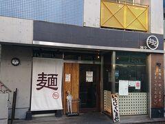 学芸大学駅近くの「麺やすする」で昼食
