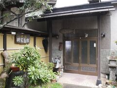 屋敷内、隣りにある今日の宿、旅館鶴富屋敷 一泊二食7,700円込ー3,000円クーポンなり