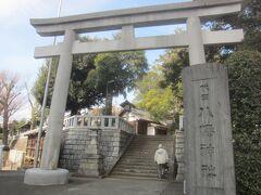 代田八幡神社に寄り道です