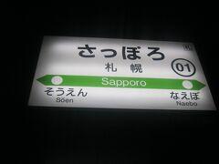 で、札幌にとうちゃこ。