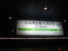 あっという間に空港駅に到着です。 こんな無駄な乗車、フリー切符旅程ならではですわな…(-_-;)。
