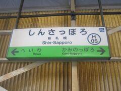 """因みに、最後の北斗さんに乗るために降り立ったのは、新札幌駅です。  この駅からいわゆる""""優等列車""""に乗車するのは、実に、2016年3月、あの今回のはまなすちゃんでない、急行「はまなす」のラストランで、新札幌→札幌間という超短距離区間に乗車して以来、のことになります。"""