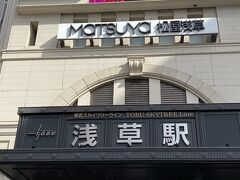 浅草駅からリバティに乗りました。