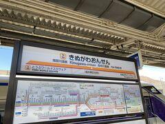 鬼怒川温泉駅に到着。