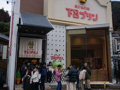 文字におこさないと、 初めて聞いた人には誤解を与える「下呂プリン」  ここは有名みたいですね、行列が~ 出川さんの番組でも訪れていました  混んでいるので、「お取り寄せか、 もしかしたら東京でも食べれるだろう」 という安易な気持ちでスルー