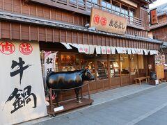 松阪牛専門店 松阪まるよし 伊勢おはらい町店