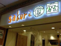 暖かだと思ったが風強くつめたし なんとなく歩いてなんとなくたどり着いたのは  sakura食堂