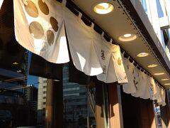 寛永堂 青山店 和菓子屋さん 雰囲気老舗 午後になり風が冷たくなってきた