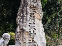 伊佐爾波神社(いさにわじんじゃ)に着きました。もの凄く由緒ある神社です。