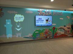 高雄空港には昼過ぎに到着。到着口に早速かわいいお出迎えが☆