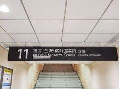 大阪駅11番ホームから旅はスタート。 このホームは滅多に利用しないからちょっとワクワクです!