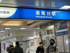 ゴールの湘南台駅です。本当はお昼を食べようと思っていた鴨南蛮屋さんがあったのですが、お昼を食べてから出たので、次回に寄ろうと思います。