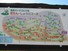 続いて三重県いなべ市藤原町のいなべ農業公園でスタンプ2つ目GET。  12ホールのパターゴルフコースが3つあり、500円で楽しめます。コロナを気にせずプレーできそうです。