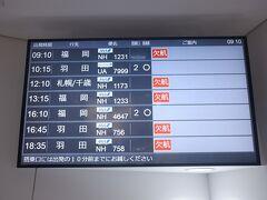2月10日(水)  旅行自体は2/12からですが、有休は今日から。事前PCR検査キット提出と、所要のため、旅立ちます。小松空港ラウンジにて、ものすごい欠航率。。。まともに飛んでいる飛行機を探す方が大変。でもその割にラウンジいつもよりも混雑していました。
