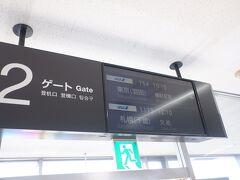ANA754便にて羽田へ、というか2月のANAの小松羽田行きはこの便以外ほぼ飛んでいません。最近は羽田~小松はANA751便(四便中一便目)、小松~羽田はANA754便(四便中二便目)くらいしか飛んでいません。かなり移動が制約されています。。