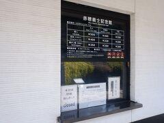 赤穂義士記念館は、コロナで臨時休館中です。福井に普段いると緊急事態宣言はあまり実感しないのですが、こういうのを見ると緊急事態宣言を実感してしまいます。