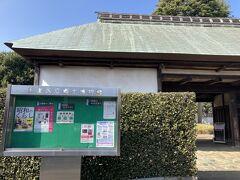 散策していきます。 ラーメン屋さんから歩いて5分くらいのところにある「杉並区立郷土博物館」へ。