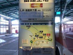 満員の空港バスで函館駅へ、