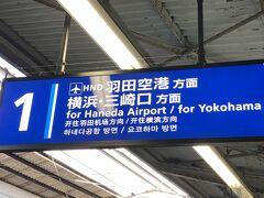 三崎口までは品川駅から京浜急行線快特で一時間ちょっと