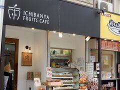 イチバンヤ (ICHIBANYA) フルーツサンド専門店  3~4年前にオープンし各方面の催事に出店され頑張られてます 元々は果物屋さんだったので、フルーツに関してはお得意分野