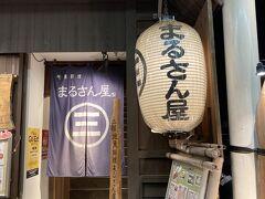 ようやく17時というところで、今回の目的地へ。初めて来た時に気に入って、4年前にもわざわざ来て、三度目の来店です。通し営業なのがいいね。 https://zabassa.co.jp/marusanya  関連旅行記:『お仕事帰りにさくっと敦賀 からの~ 琵琶湖・竹生島クルーズ、そして京都で飲み歩き♪』 https://4travel.jp/travelogue/11267235