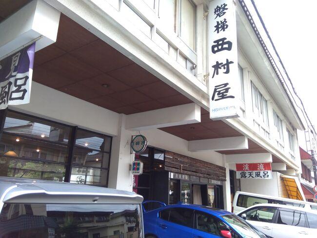 【東北21日目】(出発から58日目)<br />(福島県)中ノ沢温泉 磐梯西村屋<br />中ノ沢温泉の源泉は沼尻温泉!! なので期待して訪問したのだが。。。<br /><br /><br />