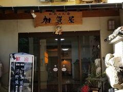 本日1湯目(ホテルのお風呂は除外です) ホテルから徒歩でやって来たのは 別府の温泉ホテル街にある「加賀屋」さん 大型ホテルが多い中 こじんまりとしたお宿です