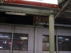 松江駅に合わせるとチケットのピントが合いません。