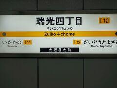 ●大阪メトロ 瑞光四丁目駅サイン@大阪メトロ 瑞光四丁目駅  普段、まず利用することのない今里筋線に乗って、瑞光四丁目駅で下車してみました。