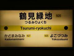 ●大阪メトロ 鶴見緑地駅サイン@大阪メトロ 鶴見緑地駅  大阪メトロ 井高野駅から、鶴見緑地駅まで移動しました。