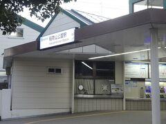 稲荷山公園駅から帰宅します。 次回はここからスタートです。
