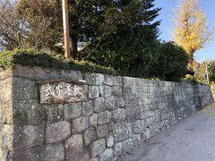 島原城の堀端から一本通りを入ると昔ながらの武家屋敷が残っている。