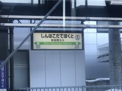 車窓からの新函館北斗駅 周り畑とホテルしか有りません、、、