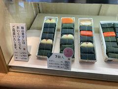 柿の葉すし本舗たなか 橋本駅ショップ
