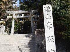 2日目、日光、久能山と並び日本三東照宮と言われる瀧山東照宮にきました。