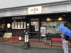 炭火焼き牛たん たんや善治郎 別館 https://www.tanya-zenjirou.jp/restaurant/yokocho.html  15時まで平日限定ランチをやっています。時刻は現在14時。 さあ、どうしよう・・・と迷う間もなくここで早めの夕食代わりにランチ決定です。