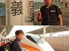 嘉義 / ジャーイー(日本語読み:かぎ)に到着。 到着時刻は16:55 夕陽の色合いになってきてますよ。  乗ってきた新幹線をお見送りします。