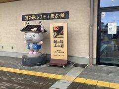 奈良には道の駅がいくつもあるんですが行きやすいところをいくつか回ってみることにしました。 まずはレスティ唐子・鍵  この周辺は前にも旅行記にしてるのでよかったらそちらもご覧ください。 https://4travel.jp/travelogue/11644925