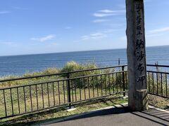 納沙布岬に到着いたしました。今日は良く晴れていて、対岸の歯舞諸島や、国後島が良く見えました。ただ、写真にはうまく映りませんし、説明がないとよくわからなかったので、今回はガイドさんが説明してくれて助かりました。