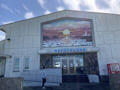 こちらは根室市北方領土資料館。この中では、最東端到着証明書をいただきました。いつかは日本の端を4つ回って、是非とも日本地図を完成させたいです。