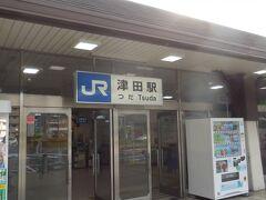9:25 スタート地点のJR学研都市線津田駅に到着。