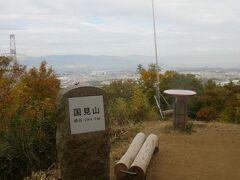 10:30 国見山頂上(標高284m)。500年前にはここに城があったそうです。