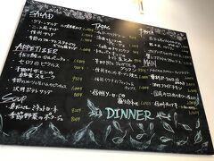 レストランがいくつもあって迷う~。 最後は子供が選んだベーカリーレストラン沢村へ。 壁面のディナーメニュー。