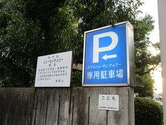 ホテルに戻りました~! ホテルの横に広い駐車場完備です。駐車場は無料です。