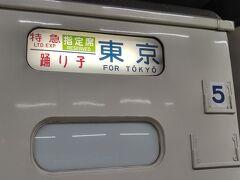 踊り子16号は強風の影響を受けることもなく走り続けます。根府川橋梁風規制で抑止、2時間遅延で特急料金払い戻しにならないかなと淡い期待をしたのですが・・・  定刻17:41に品川駅に到着しました。 本当は東京駅まで乗車したいのですが、熱海品川間は営業キロ97.8kmでグリーン券は1,050円ですが、100kmを超えると倍の2,100円になりますので数分の差ですから品川で降車しました。